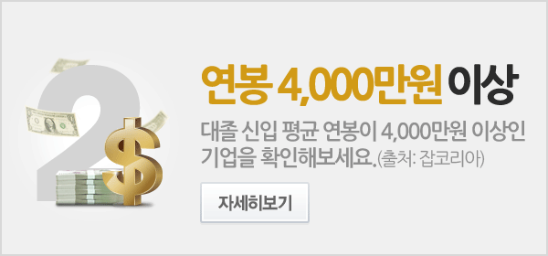 대졸신입평균연봉4000만원↑