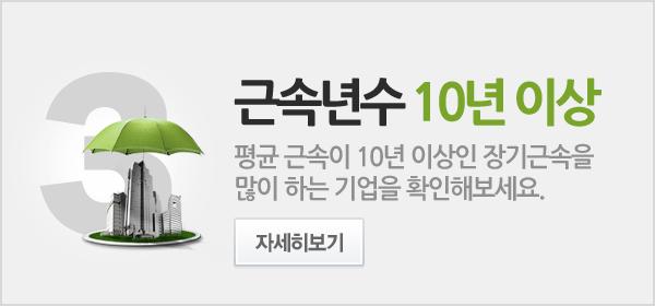 근속년수 10년↑